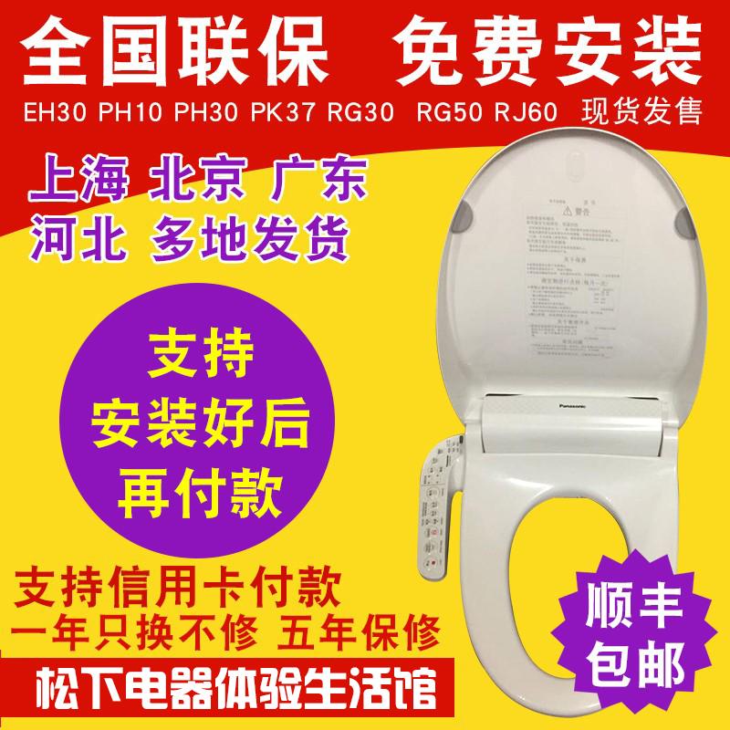 即热式松下智能马桶盖PH30/PH08/PM33/PK30D/PN30/RN30电子坐便盖