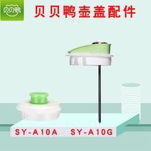 原装 玻璃壶盖子调奶水壶专用盖子 配件贝贝鸭婴儿恒温调奶器盖子