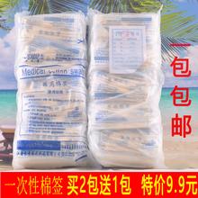 棉签包邮一次性无菌棒木棒单头棉花棒消毒10cm灭菌级1000支