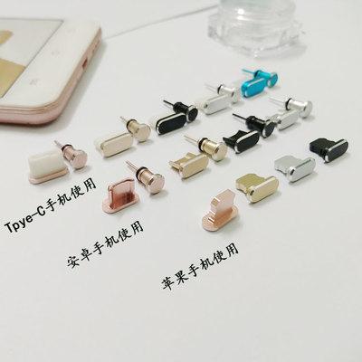 金属一加6 5t 3T手机防尘塞充电孔耳机口塞USB充电口挡灰尘配件筛
