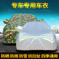 Geely new emgrand gs gl Bo Ruibo Yue Yuan X6 x3 King Kong s1 car clothing car cover car cover sunscreen rain