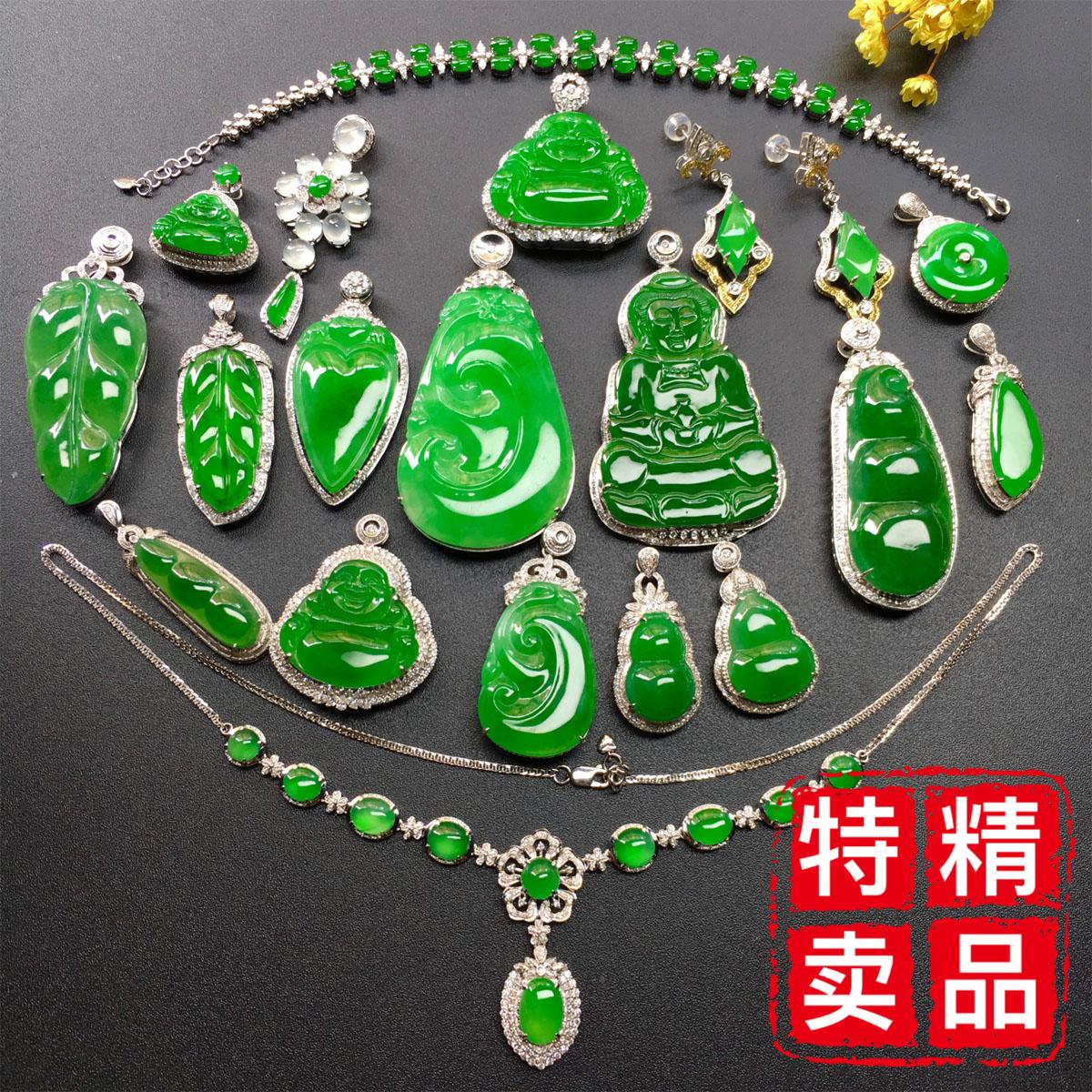 正阳绿 翡翠 冰种
