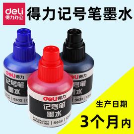 【5瓶】得力记号笔油性墨水快递物流大头笔红蓝黑色补充液大容量油墨囊可加添加大瓶装加墨不掉色马克笔S632图片