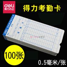 得力考勤卡片上班打卡机加厚白卡通用纸双面微电脑打卡机钟 100张