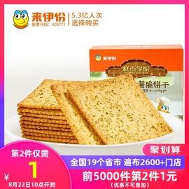 来伊份薯脆饼干308g薄脆饼干早餐代餐食品休闲零食小吃原味/海苔图片