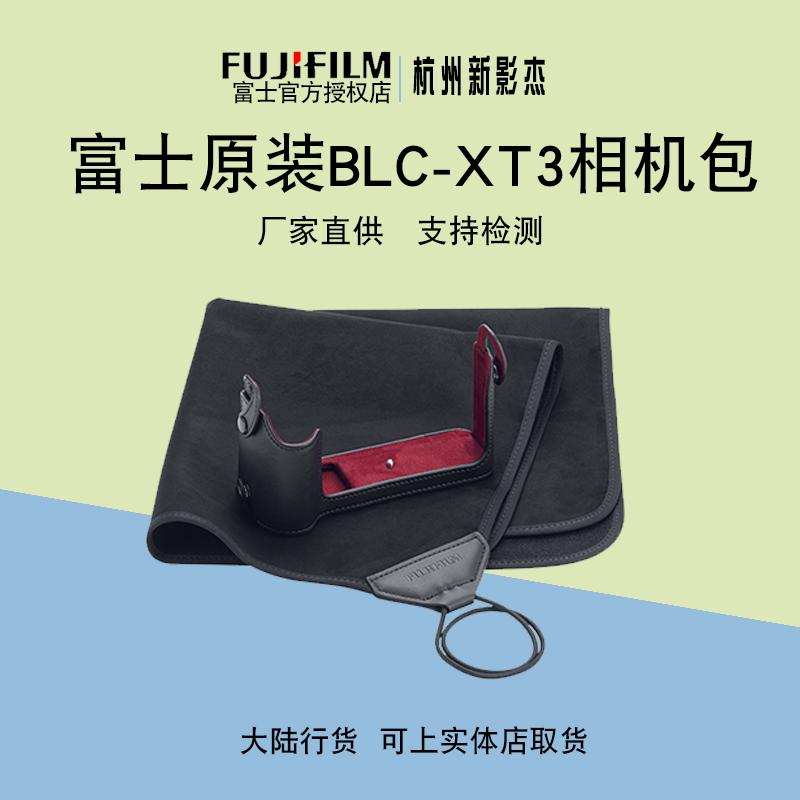 现货Fujifilm富士BLC-XT3X-T3皮革