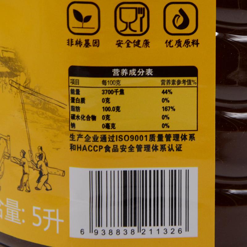 千岛源土菜籽油5Lx4桶