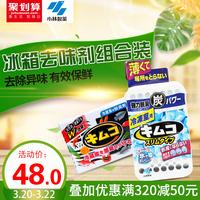 【小林制药】迷你型冰箱用去味剂组合装冷藏冷冻室用去味除臭保鲜