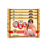 Warm baby heat stick 20 pieces of warm hand stick spontaneous heat insulation stick cold and warm body