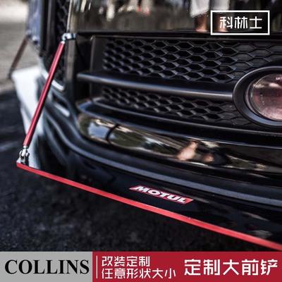 汽车改装通用亚克力pp碳纤维膜定制保险杠大前铲前唇包围头铲侧裙