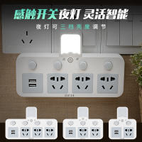 Multi-function household wireless universal converter multi-use without cable socket panel porous usb plug squat