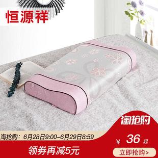 恒源祥夏凉系列乳胶枕