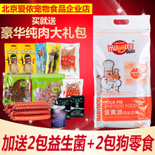 Muggle Dog Food 5KG Egg Yolk Pie Low Salt Milk Cake for Intestinal and Gastric Conditioning to Promote Tear Removal of 5kg Puppy Food during Breast Stage