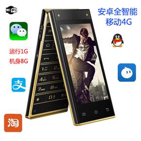 翻盖手机男款商务超长待机全智能移动4G优尚丰双屏老人QQ微信WIFI