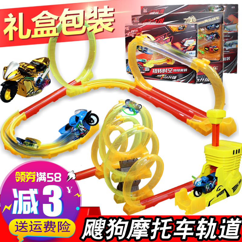 new dog racing motorcycle toys 7 generations of seven track racing Sogou Mini Motorcycle
