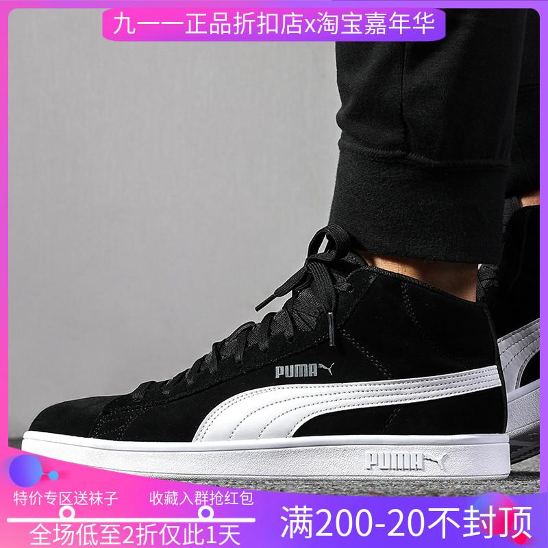 彪马Puma男鞋女鞋19冬新款高帮翻毛皮防滑板鞋休闲鞋366923-01-04