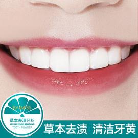 佰魅伊人草本洗牙粉非美白速傚去黄牙结石洗白亮白洁牙齿变白神器图片