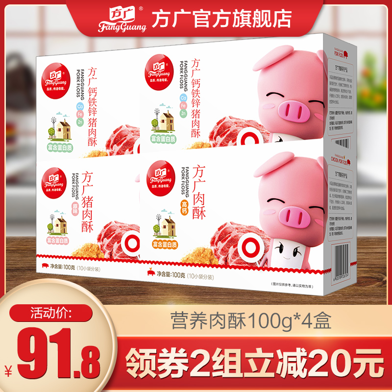 方广营养肉松 儿童肉酥4盒 添加营养钙铁锌 猪肉牛肉钙铁锌肉松无