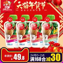 方广婴儿果泥宝宝辅食80g*10袋6个月婴儿果蔬果汁泥吸吸乐袋装