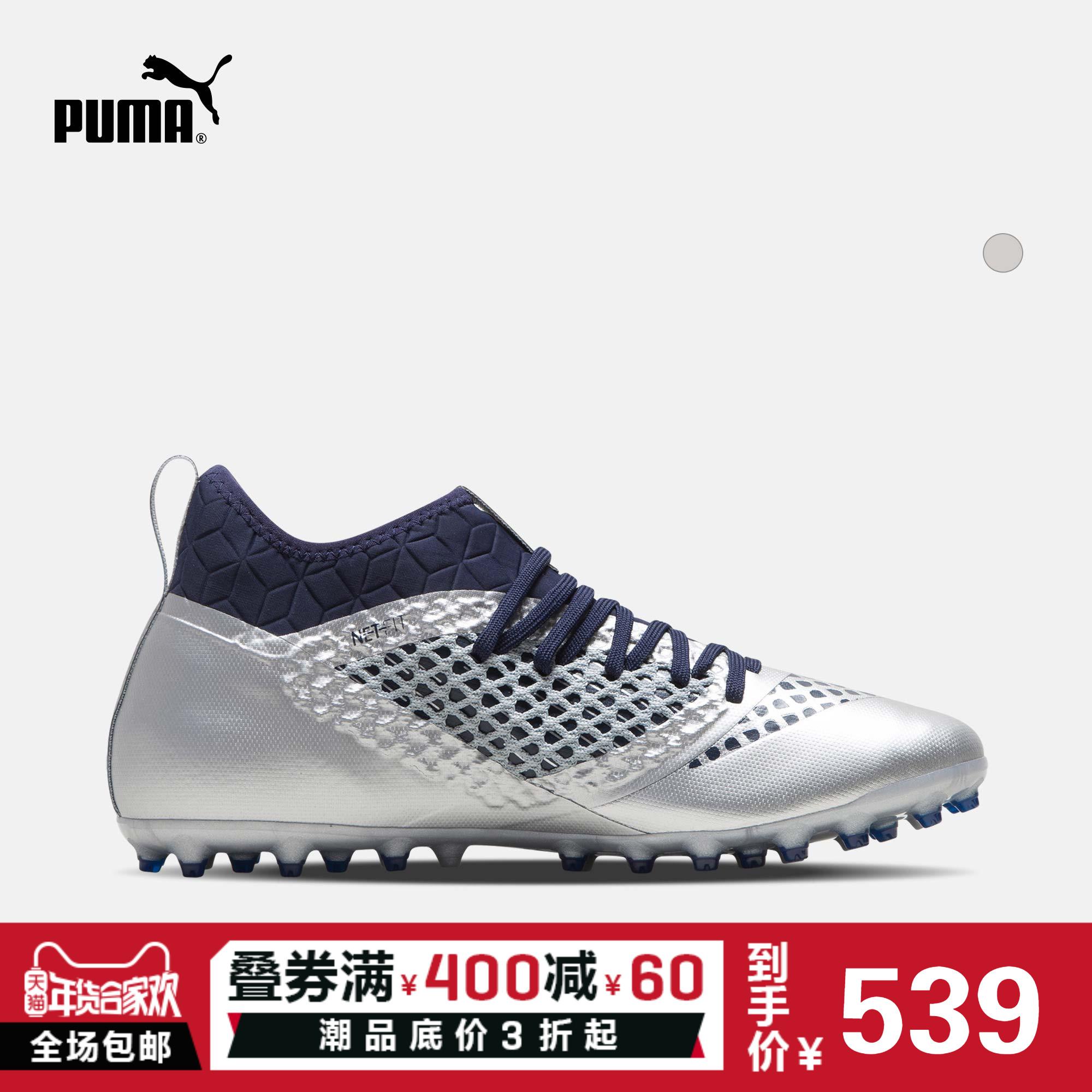 PUMA彪马官方 男子足球鞋 FUTURE 2.3 NETFIT MG 104833
