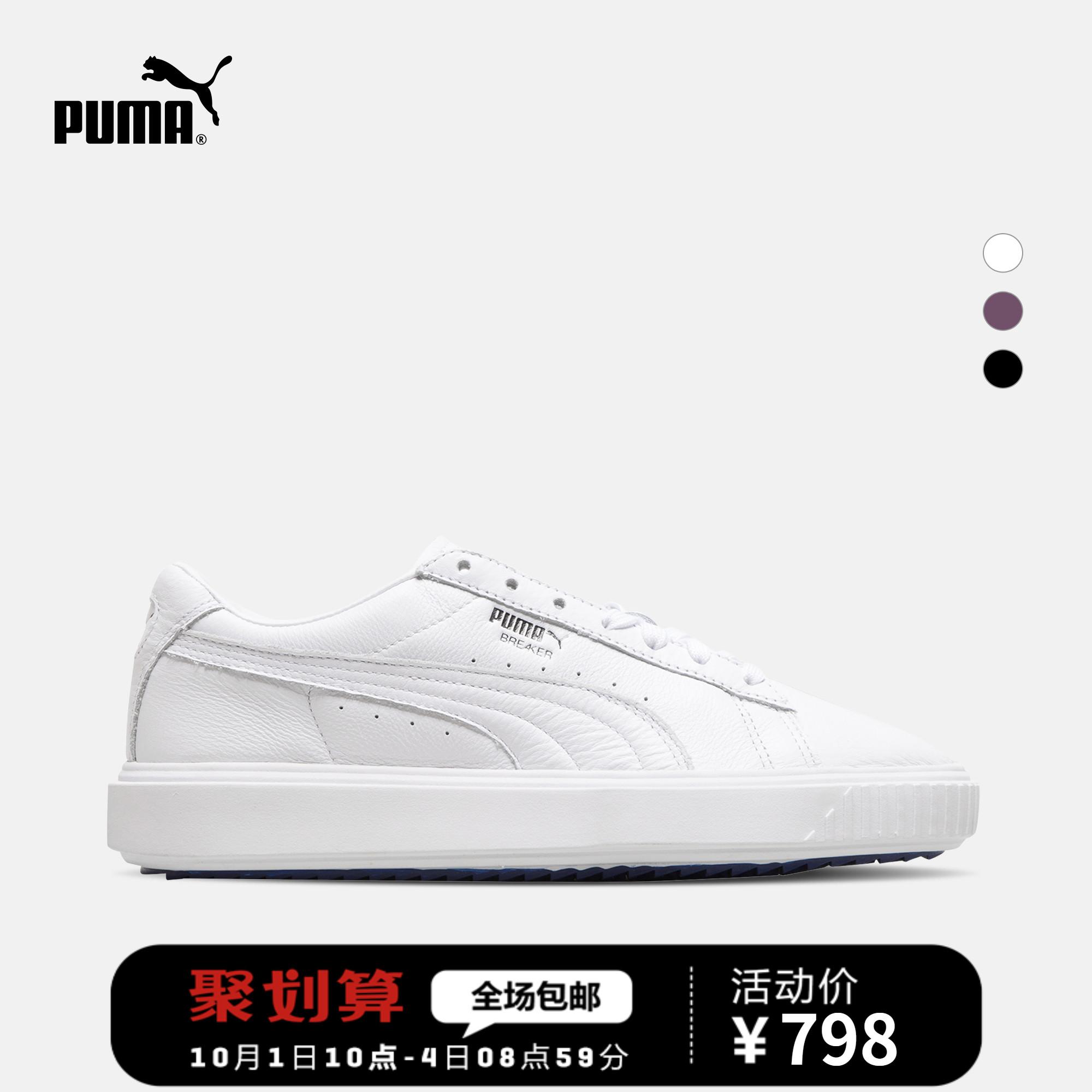 PUMA彪马官方 男女同款休闲鞋 Breaker Leather 366620