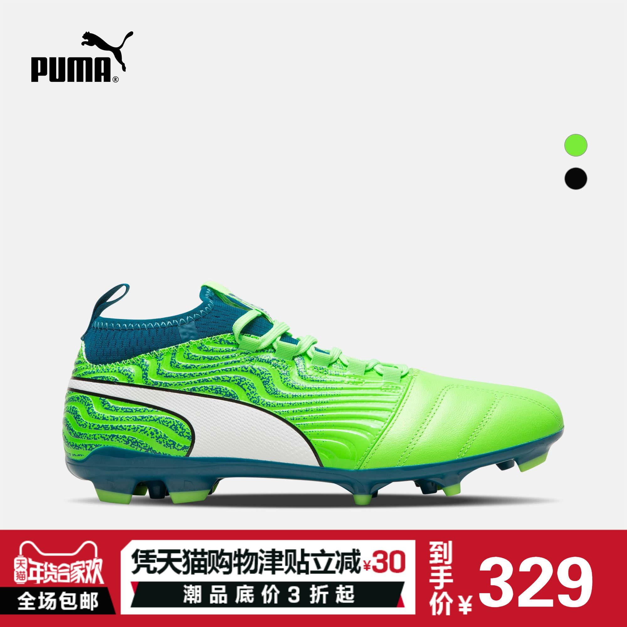 PUMA彪马官方 男子足球鞋 PUMA ONE 18.3 AG 104536