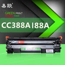 易歐適用hp Printer Cartridge CC388A | 88A打印機硒鼓墨粉盒