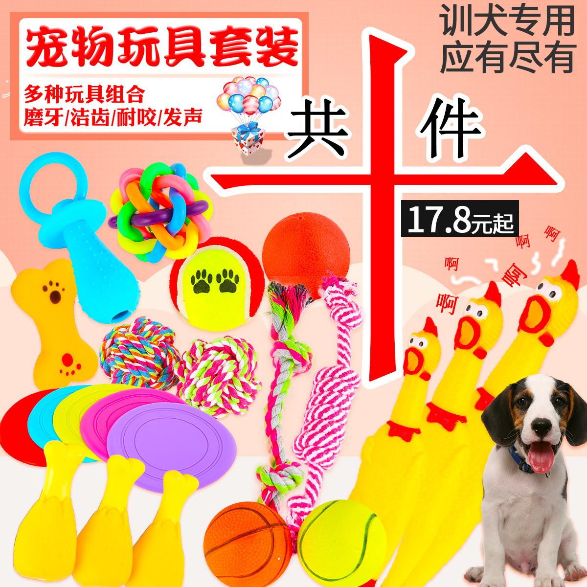 发声磨牙狗狗玩具  6个1元优惠券