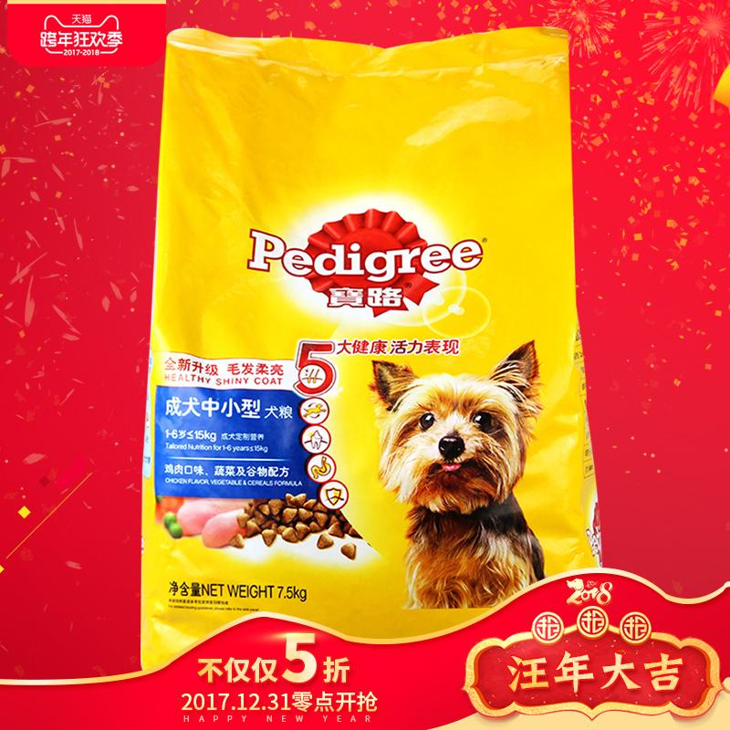 宝路狗粮鸡肉味中小型成犬狗粮7.5kg泰迪狗粮宠物狗粮犬粮通用型3元优惠券