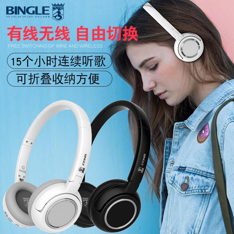 宾果/Bingle FB600无线蓝牙耳机头戴式重低音电脑手机音乐耳麦1元优惠券