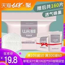 哇爱防溢乳垫一次性溢乳垫超薄款哺乳期防漏奶溢乳贴春夏季160片