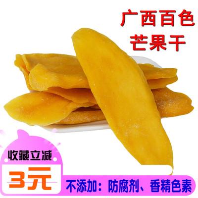 广西百色芒果干500g 手工切大片 特产休闲小零食果脯蜜饯袋装包邮