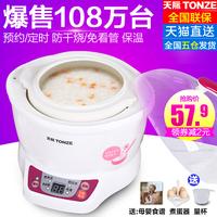 Tonze/天际 DDZ-7B(BB煲)隔水炖电炖锅燕窝小炖盅迷你宝宝煮粥锅