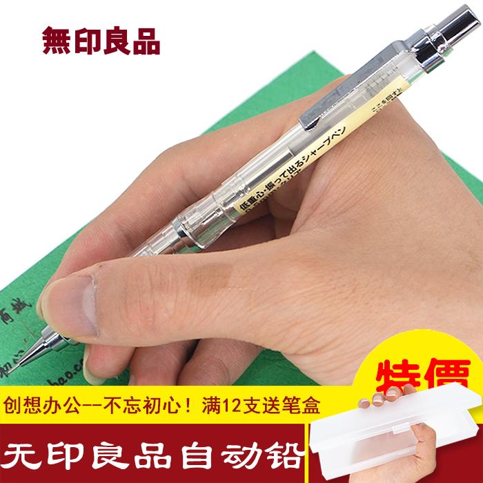 日本MUJI无印良品铅笔摇动出铅低重心振动出芯透明自动铅笔 0.5mm3元优惠券