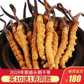 汉草荟冬虫夏草正品野生虫草4条1克 西藏冬虫草无断草图片
