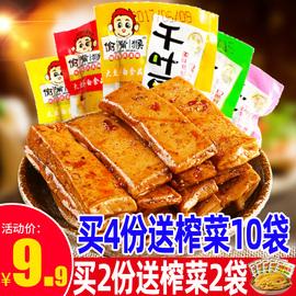 重庆偷嘴猴豆干500g麻辣香辣散装多口味豆制品豆干小零食小包装图片