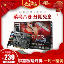 创新A4声卡7.1内置独立5.1主播k歌套装 录音台式机电脑PCI直播声卡