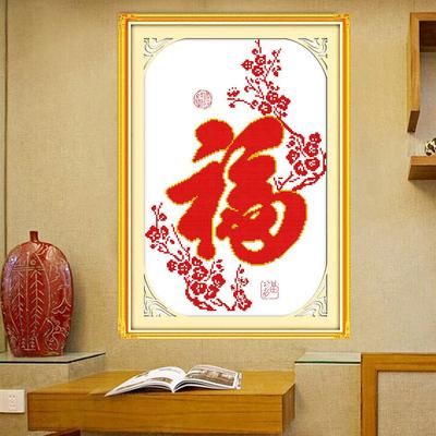 福字十字绣客厅新款印花线绣简约现代十字绣小幅简单款 新手套件怎么样