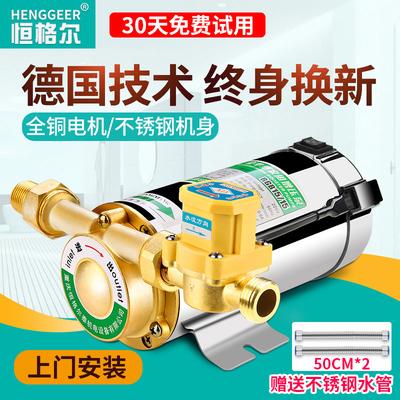 恒格尔不锈钢增压泵家用全自动静音热水器加压泵自来水管道水泵