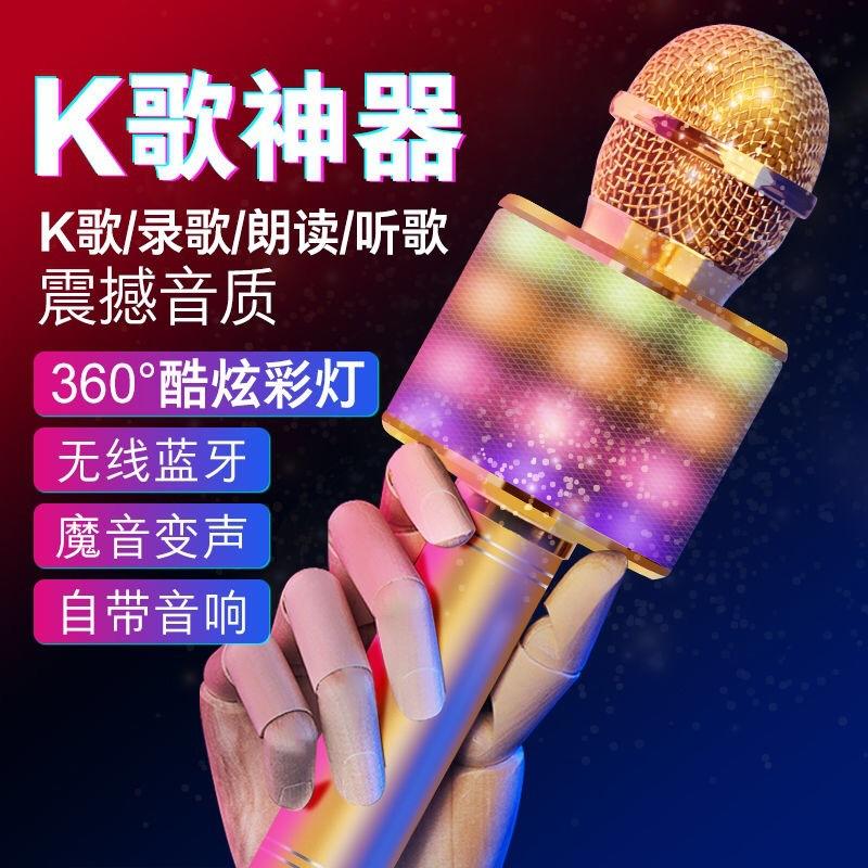 彩灯版手机k歌宝掌上ktv无线蓝牙电容麦克风 直播K歌话筒音响一体