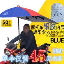 摩托車雨傘遮陽傘遮雨防曬超大加厚三輪車雨棚蓬支架電動車太陽傘