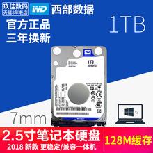WD西部数据WD10SPZX蓝盘1tb2.5寸笔记本硬盘1t西数机械硬盘