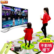 舞狀元30MM無線新款雙人兩用電視跳舞毯  家用親子重力體感跳舞機