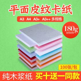 平面皮纹纸a4A3加长180g多色封面封皮彩色花纹装订小学生手工包邮