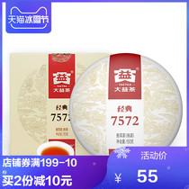 包邮357g金狗旺福普洱熟茶饼年福元昌号戊戌生肖纪念饼2018