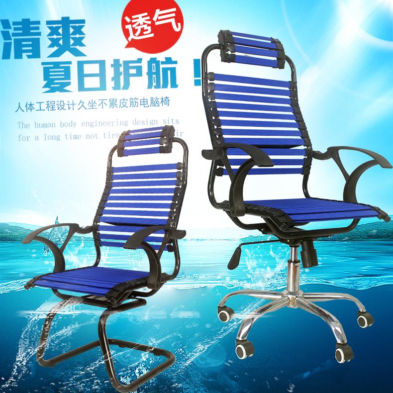 办公椅 橡皮筋