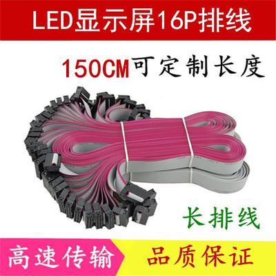 16P成品长排线150CM纯铜LED单双色全彩显示屏电脑数据线昌达推荐