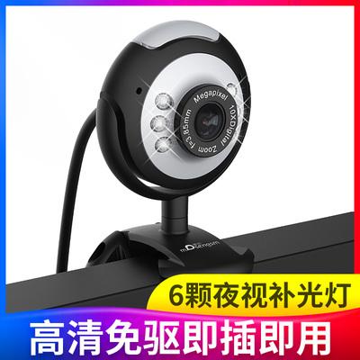 摩胜Q19高清电脑免驱电脑摄像头台式机笔记本摄像头人脸识别带麦