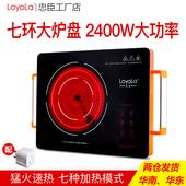 loyola忠臣七环电陶炉LC-E093S 超大炉盘2400W大功率家用电磁茶炉