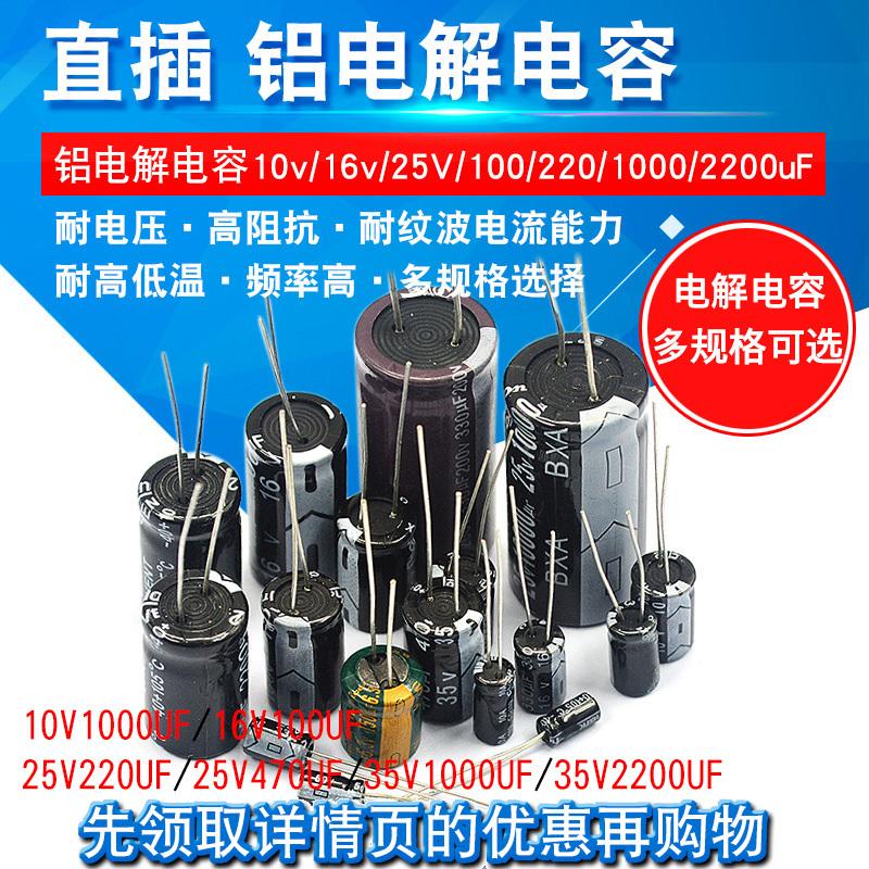 铝电解电容10v/16v/25V/35/50v/10uF/22/47/100/220/1000/2200uF